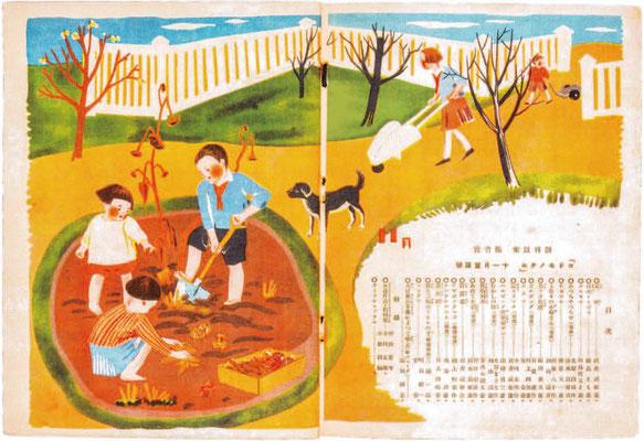 *前島とも《球根の掘上げ》『 コドモノクニ』1933年11月号 目次ページ