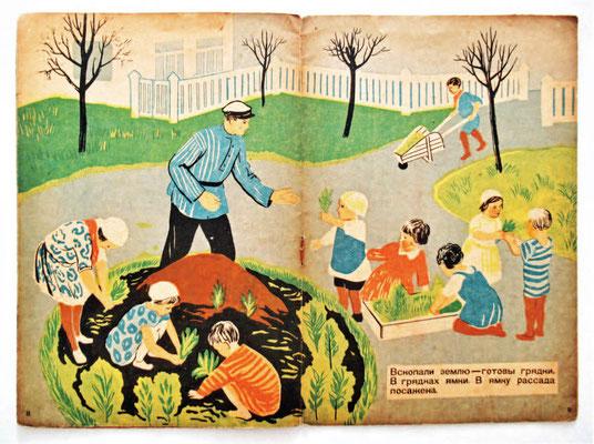 *パミャトヌィフ絵『私たちは働く』(モスクワ、1932年)8~9ページ