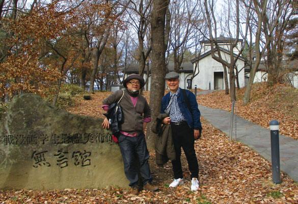 戦没画学生の魂が籠る館から解放された編集部員(右:篠原、左:木村)