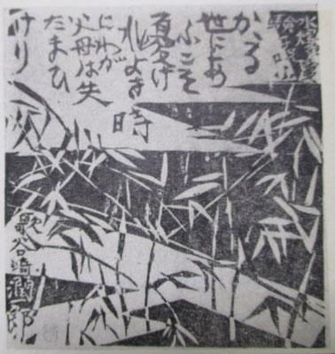 棟方志功の版画「原水爆を憂う歌に寄す」 54 号17 ページ