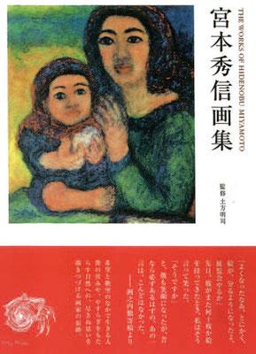 宮本秀信画集 求龍堂  定価(3000円+税)