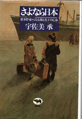 八島太郎・光の伝記本 (晶文社)