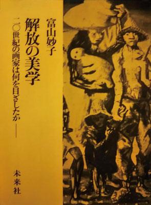 富山妙子「解放の美学」未来社刊 1979 中扉
