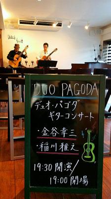2015.5  DUO PAGODA ギターデュオコンサート