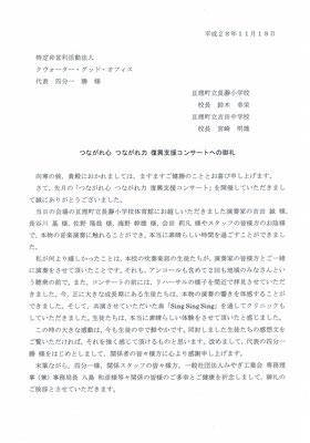 校長先生からもお手紙をいただきました。