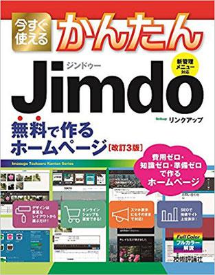 かんたんJimdo 無料で作るホームページ[改訂3版]