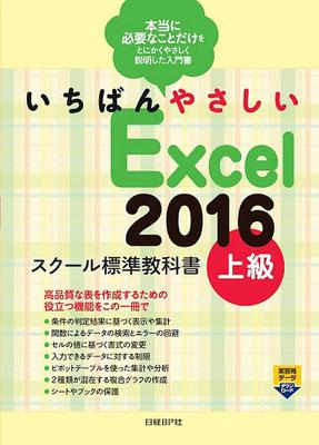 日経BP Excel2016スクール標準教科書上級