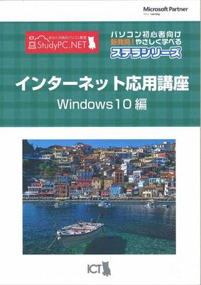 インターネット応用講座 Windows10編