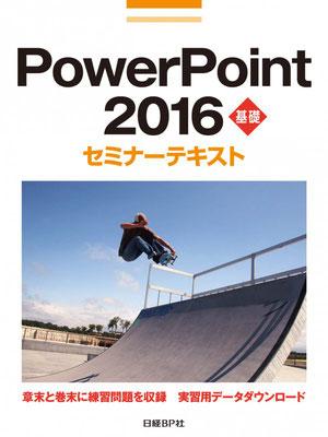 日経BP PowerPoint2016基礎セミナーテキスト