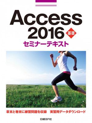 日経BP Access2016基礎セミナーテキスト