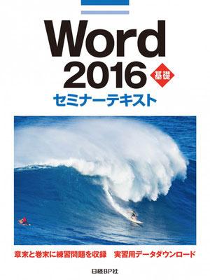 日経BP Word2016基礎セミナーテキスト