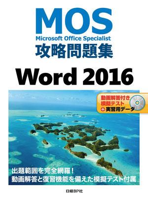 日経BP MOS攻略問題集Word2016