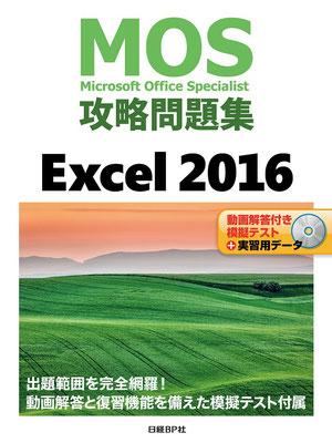 日経BP MOS攻略問題集Excel2016