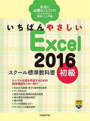 日経BP Excel2016スクール標準教科書初級