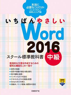 日経BP Word2016スクール標準教科書中級