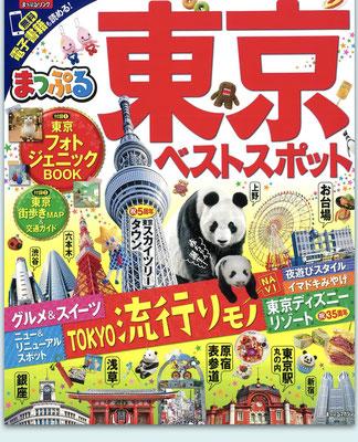2018 東京ベストスポット