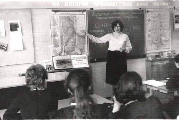 Пелле Тамара Александровна. 1984 год.