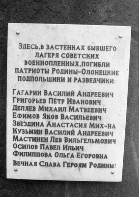 Памятная плита на могиле