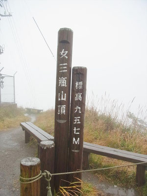 女三瓶山山頂(風雨強く標識のみ)