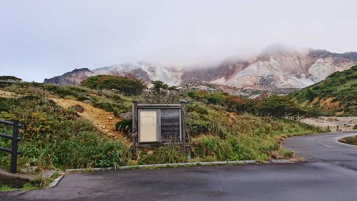 恵山登山口駐車場から恵山。まるで地獄谷