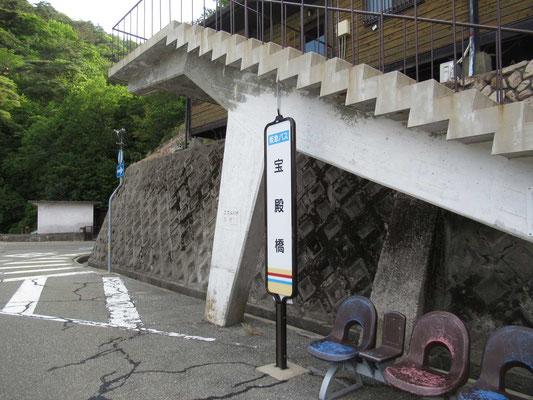 宝殿橋からバスに乗って芦屋に下山です