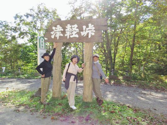 津軽峠にて