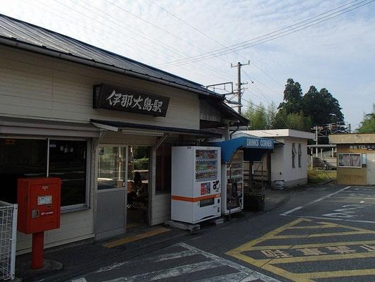 起点・終点となる伊那大島駅