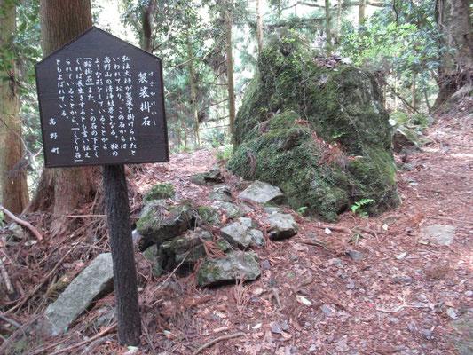 弘法大師が袈裟をかけられた石。また高野山の清浄結界を示す