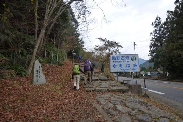 二日目、古道歩きスタート。