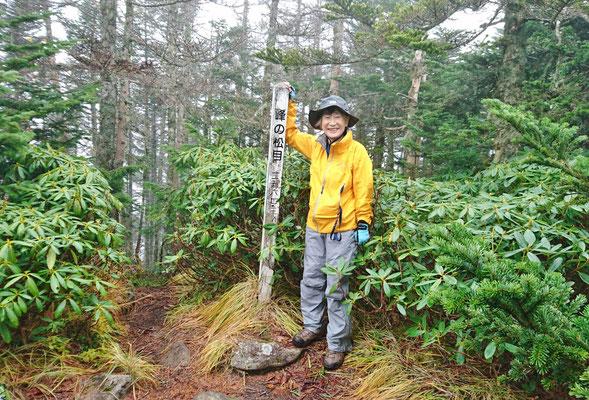 峰の松目(2,567.6m)山頂で