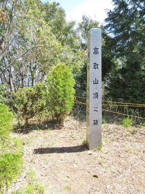 高取山山頂の碑が、神社奥にありました