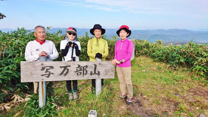 写万部山山頂(499.1m)にて