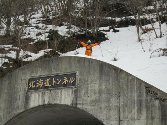 やっと北海道トンネルに着いた~。疲れた~。