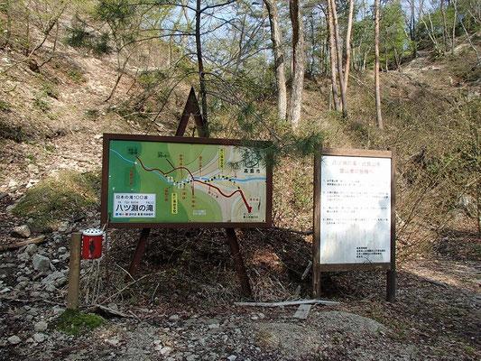登山道入り口の看板。死亡事故多発の注意書き