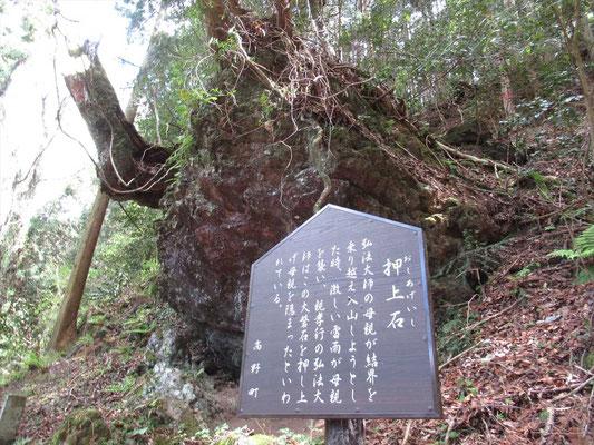 弘法大師は、この大岩を押し上げ母を守ったとされる岩。