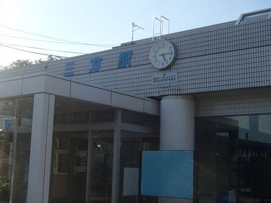 JR三方駅
