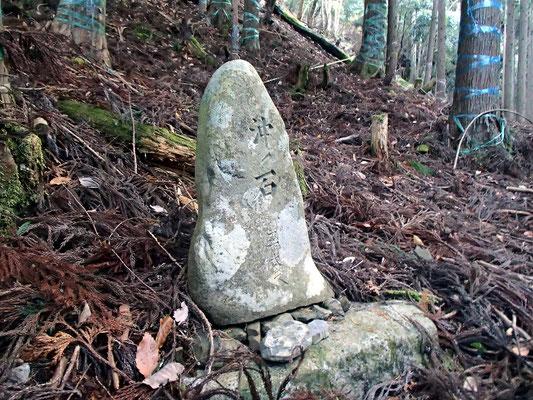 コメカイ道を表す石碑