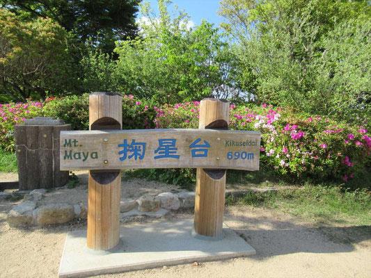 摩耶山山頂(702m)の掬星台(きくせいだい) 星が掬える(すくえる)という意味