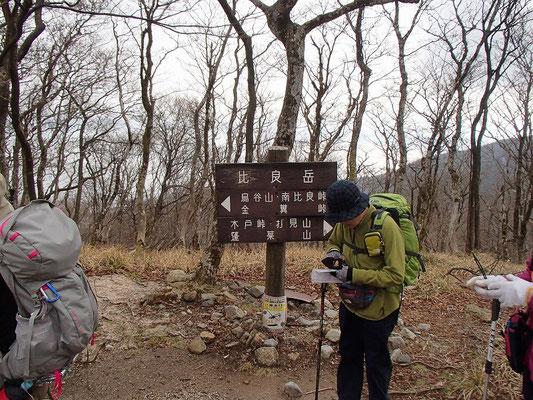 縦走路にある比良岳の看板