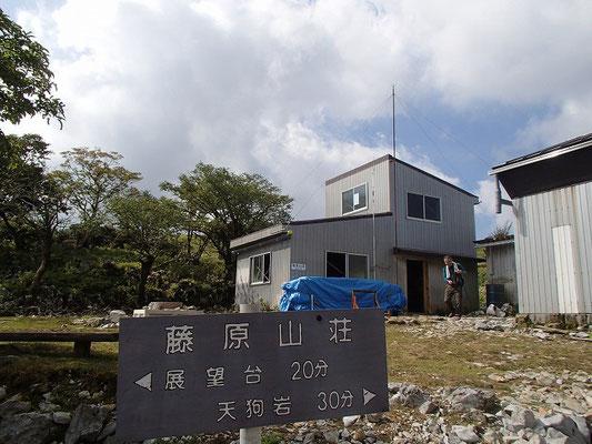 藤原山荘(避難小屋)