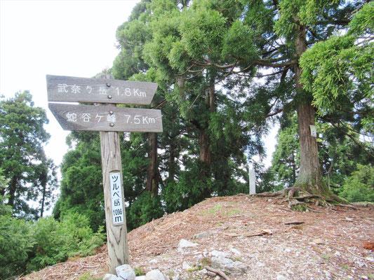 9:50 釣瓶岳山頂(1,098m) しんどい登りでした。(-_-メ)