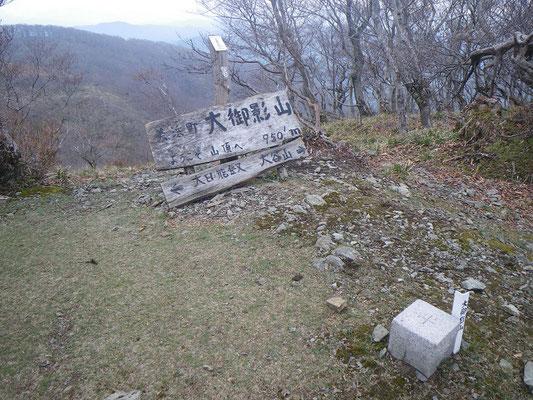 大御影山山頂。反射板から50mほど南のピーク。