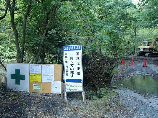 茨川への林道、道の崩壊を直す工事のため通行止め