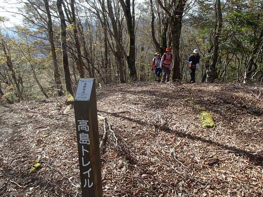与助谷山、高島トレイルの尾根に出てきました。