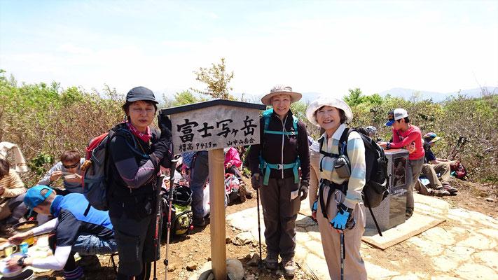 富士写ケ岳山頂((941,9m)にて 大賑わい