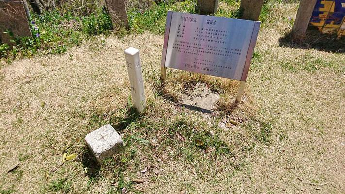 荒熊神社前の「高取山 三角点」(319.9m)