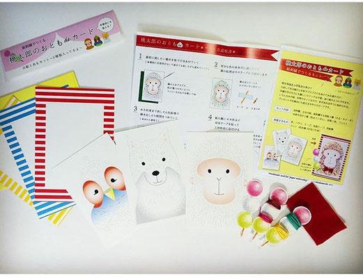 桃太郎のおともdeキット(紙刺繍のポストカードキット制作)