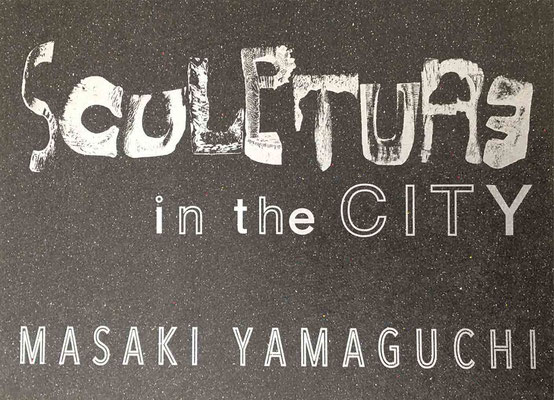 SCULPTURE  in the CITY・2006-2020・A5size landscape format(h.150 x w.205mm), 64 pages , Color offset printing