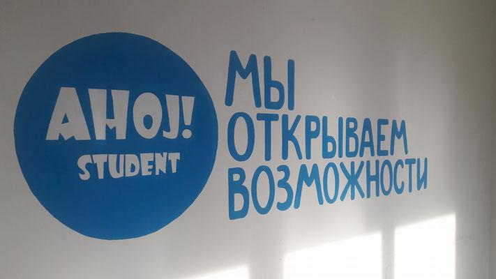 """Курсы чешского языка в Праге """"Ahoj!Student"""""""