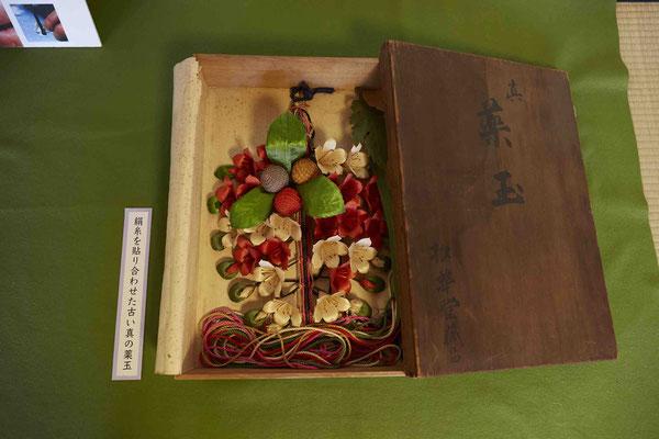 第十一世作の真の薬玉。布が貴重な時代の作で、糸を和紙で裏打ちして使用しており、他の薬玉とは異なる艶を持っている。
